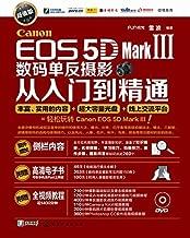 Canon EOS 5D Mark Ⅲ数码单反摄影从入门到精通(超值版)