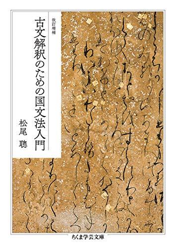 改訂増補 古文解釈のための国文法入門 (ちくま学芸文庫)