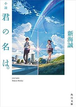 [新海 誠]の小説 君の名は。 (角川文庫)