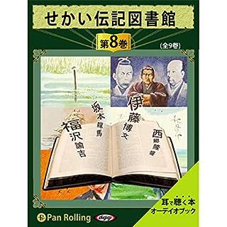 せかい伝記図書館 第8巻                   著者:                                                                                                                                 いずみ書房                               ナレーター:                                                                                                                                 茶川 亜郎                      再生時間: 6 時間  24 分     レビューはまだありません。     総合評価 0.0