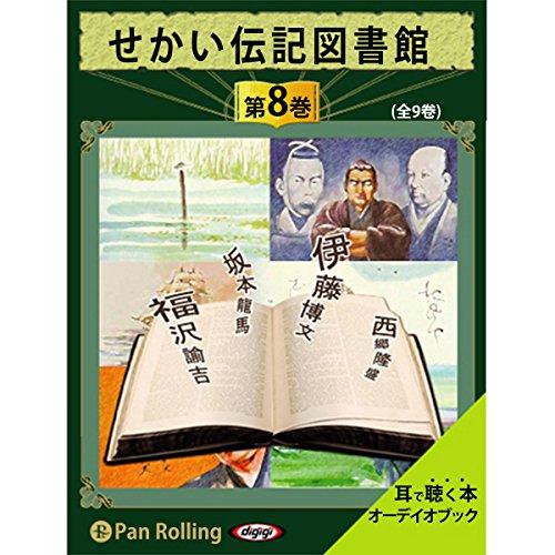 『せかい伝記図書館 第8巻』のカバーアート