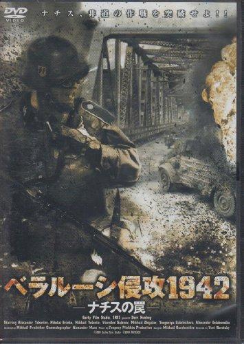 ベラルーシ侵攻1942― ナチスの罠― [DVD] - アレキサンダー・ヤコヴレフ