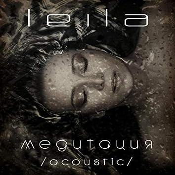 Медитация (Acoustic)