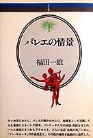 バレエの情景 (音楽選書 (38))