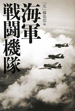 海軍戦闘機隊―私は非情の大空で戦い生還した!