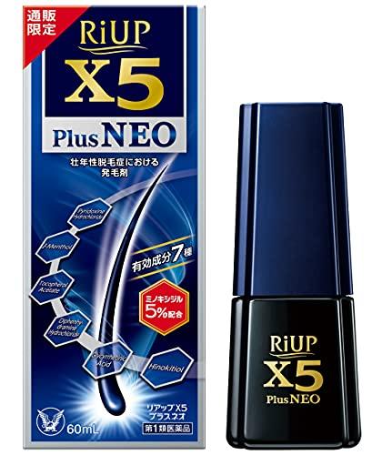 【第1類医薬品】リアップX5プラスネオ(通販限定パッケージ) 60mL