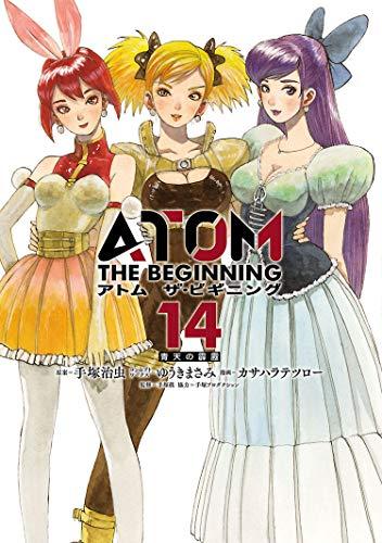 アトム ザ・ビギニング(14) (ヒーローズコミックス)