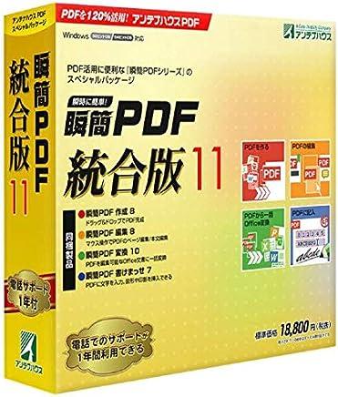 瞬簡 PDF 統合版 11