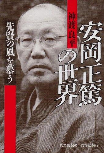 安岡正篤の世界―先賢の風を慕う