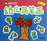 Plants/Sticking Drawing (Chinese Edition)