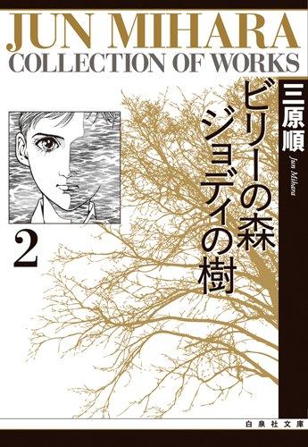 ビリーの森ジョディの樹 (2) (白泉社文庫)の詳細を見る