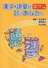 漢字・語彙が弱いあなたへ(初級から中級への橋渡しシリーズ 1 )