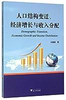 人口结构变迁、经济增长与收入分配