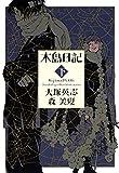 木島日記 下 (角川コミックス・エース)