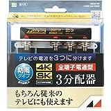 日本アンテナ 屋外用3分配器 4K8K対応 F型端子 全端子電流通過型 DME3P-BP DME3P-BP