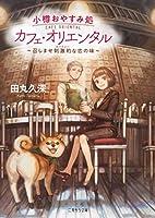 小樽おやすみ処 カフェ・オリエンタル―召しませ刺激的(スパイシー)な恋の味 (二見サラ文庫)