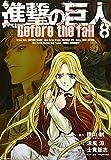 進撃の巨人 Before the fall(8) (シリウスKC)