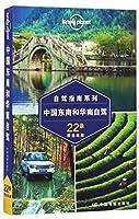中国东南和华南自驾-LP孤独星球Lonely Planet旅行指南