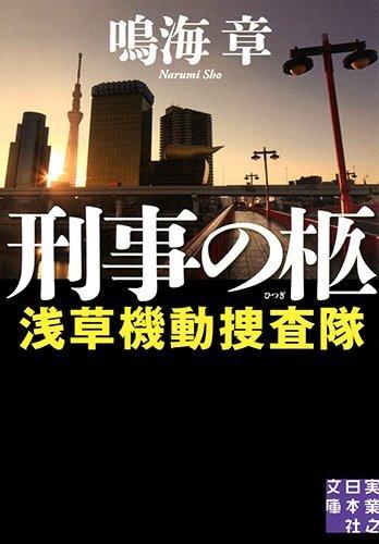 刑事の柩 浅草機動捜査隊 (実業之日本社文庫)の詳細を見る