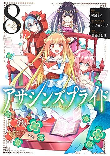 アサシンズプライド 8 (ヤングジャンプコミックス)