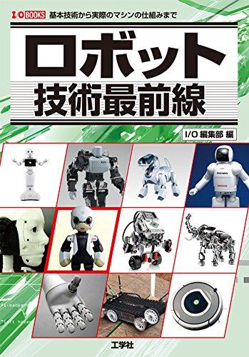 ロボット技術最前線 (I・O BOOKS)
