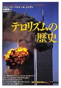テロリズムの歴史