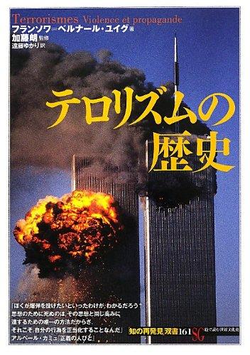 テロリズムの歴史 (「知の再発見」双書161)