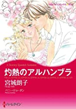 表紙: 灼熱のアルハンブラ (ハーレクインコミックス) | 宮城 朗子