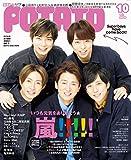 POTATO(ポテト) 2020年10月号 [雑誌] - POTATO 編集部