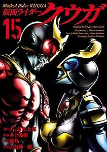 仮面ライダークウガ(15) (ヒーローズコミックス)