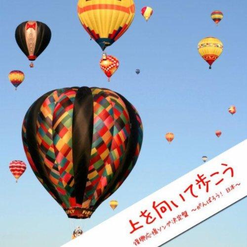 上を向いて歩こう 復興応援ソング決定盤 ~がんばろう!日本~ - Various artists