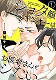 ショタ顔ヤンキーはお医者さんとシたい 1 【特典ペーパー付】 (Kobunsha BLコミックシリーズ)