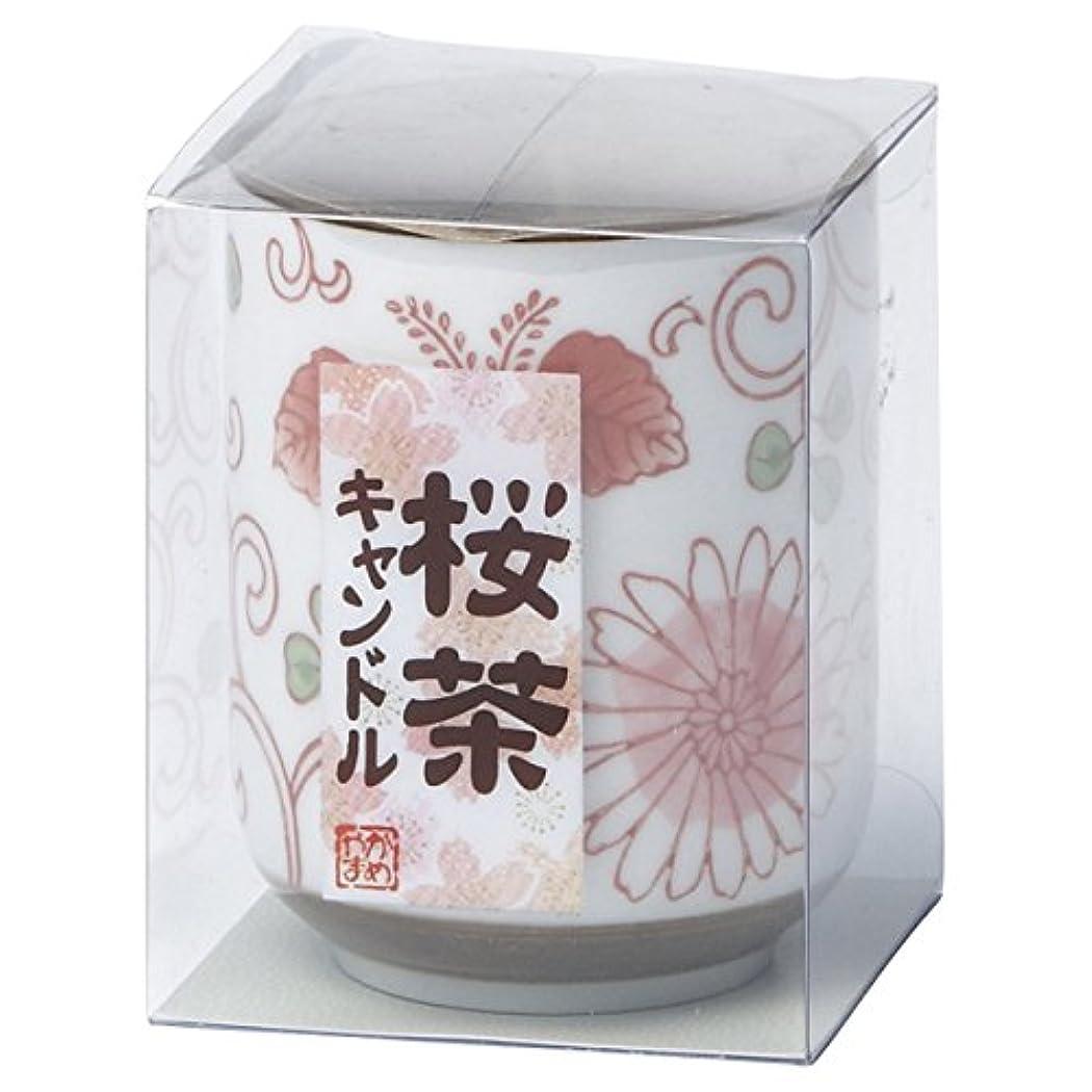 戻す発表する戸棚桜茶キャンドル