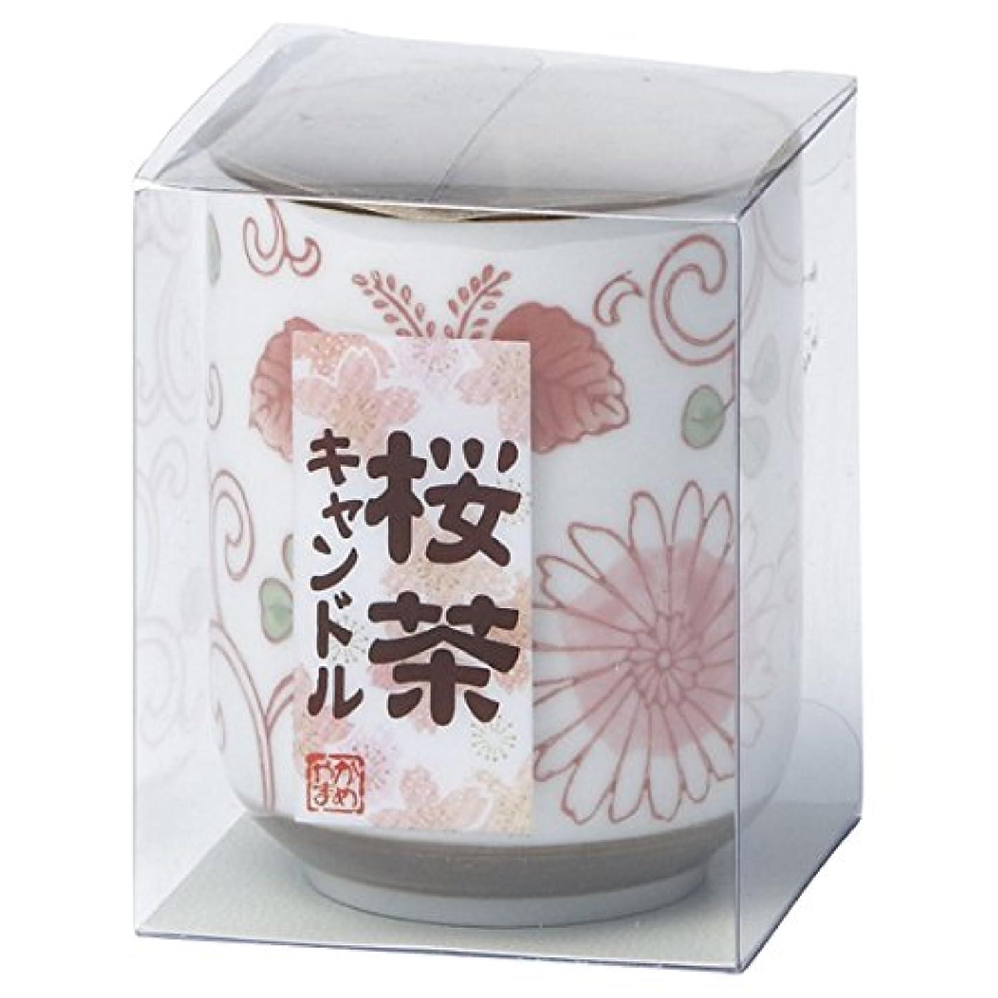 航海歴史家キャップ桜茶キャンドル