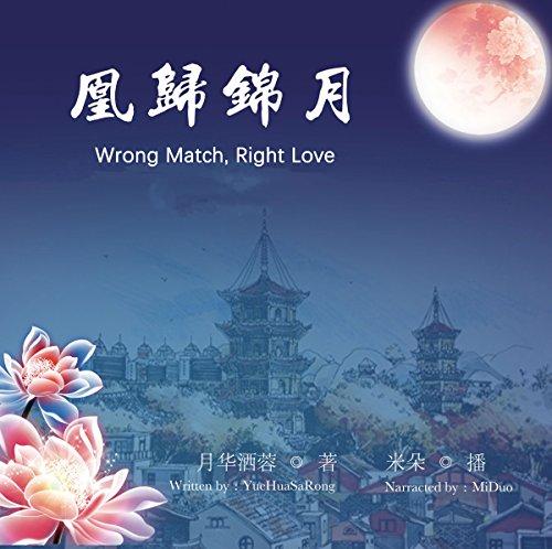 凰归锦月 - 凰歸錦月 [Wrong Match, Right Love] audiobook cover art