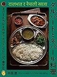 日本で唯一のネパール料理専門のレシピ本