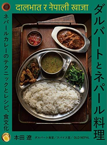 ダルバートとネパール料理: ネパールカレーのテクニックとレシピ、食文化