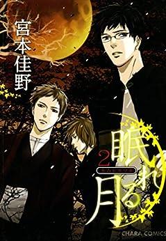 [宮本佳野]の眠れる月(2) (Charaコミックス)