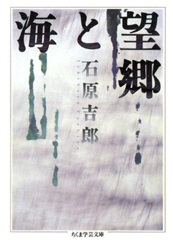 望郷と海 (ちくま学芸文庫)