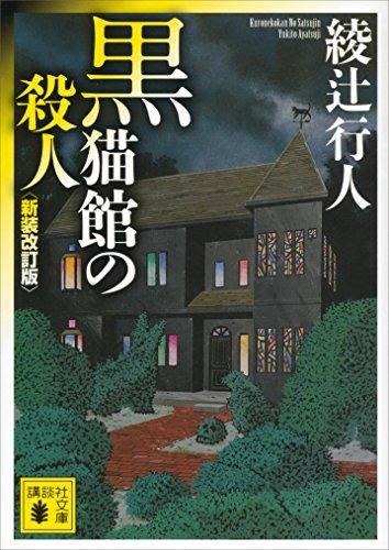 黒猫館の殺人〈新装改訂版〉 館シリーズ (講談社文庫)