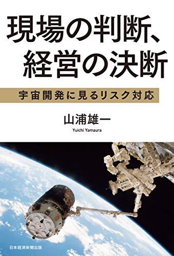 現場の判断、経営の決断 宇宙開発に見るリスク対応 (日本経済新聞出版)