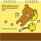 サンエックス リラックマ 2016年 カレンダー 卓上 CD30001