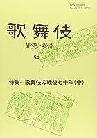 歌舞伎 54―研究と批評 特集:歌舞伎の戦後七十年 中