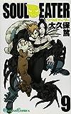 ソウルイーター (9) (ガンガンコミックス (0736))