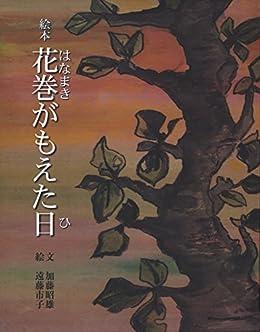 [加藤昭雄, 遠藤市子]の絵本 花巻がもえた日