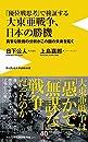 「優位戦思考」で検証する大東亜戦争、日本の勝機 - 真摯な敗戦の分析がこの国の未来を拓く -