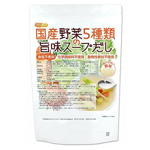 食塩無添加 国産野菜5種類の旨味スープだし 1kg [02] NICHIGA(ニチガ)