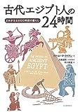 古代エジプト人の24時間: よみがえる3500年前の暮らし