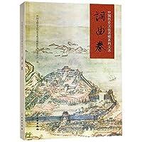中国历史文化名楼系列文丛·词曲卷