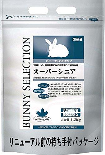 イースターバニーセレクションスーパーシニア1.3kg